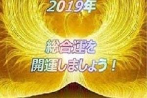 2019総合運開運.jpg