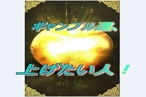 ギャンブル運.JPG