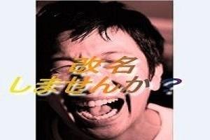 波田陽区.jpg